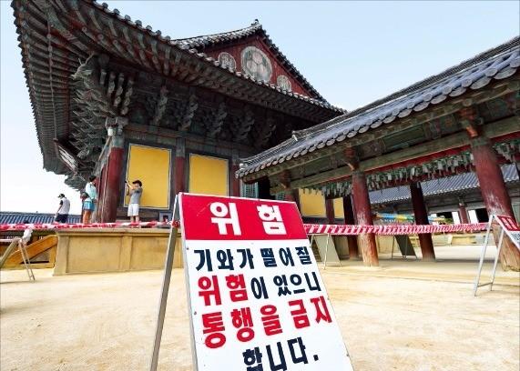 경북 경주에 지난 12일 규모 5.8 지진이 발생한 다음날 불국사 대웅전 출입을 막는 위험 안내문이 세워졌다. 연합뉴스