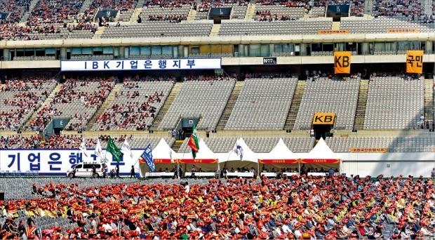 < 텅 빈 4대銀 자리 > 금융노조가 23일 서울 상암동 서울월드컵경기장에서 총파업 집회를 열었다. 정부는 17개 은행에서 1만8000여명이, 비은행권 조합원을 포함하면 1만9500여명이 집회에 참가한 것으로 잠정 집계했다. 김범준 기자 bjk07@hankyung.com