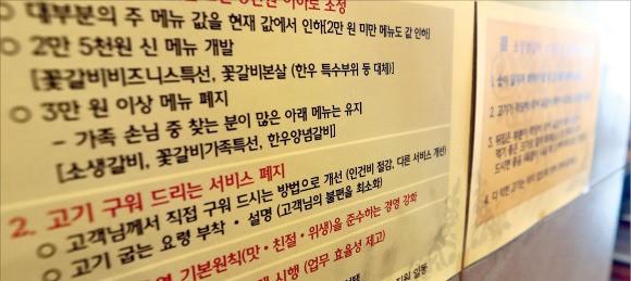 '부정청탁 및 금품 등 수수의 금지에 관한 법률'(김영란법) 시행을 앞둔 25일 세종시의 한 고깃집에 '고기를 더 이상 구워드리지 못한다'는 안내문이 붙어 있다. 연합뉴스