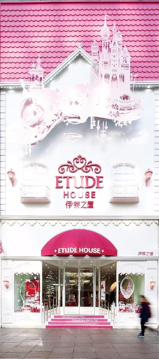중국 상하이 에뛰드하우스 전경