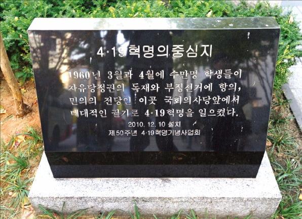 옛 국회의사당 앞에 있는 4·19혁명의 중심지 기념비. 1960년 4월18일 고려대 학생 1000여명이 이곳에서 시위를 벌였다.