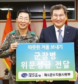 박인규 DGB금융그룹 회장(오른쪽)이 전면엽 제5군수지원사령관(준장)에게 위문금 및 기념품을 전달하고 있다.