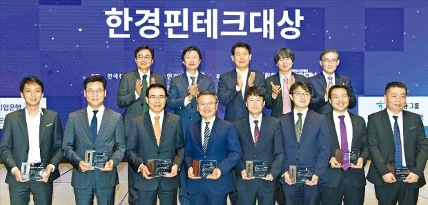 < 한국 핀테크 주역들 > 제1회 한경 핀테크대상 시상식이 29일 오후 서울 여의도 글래드호텔에서 열렸다. 한경 금융혁신콘퍼런스(KFIC) 2016에 앞서 열린 시상 행사에서 신한은행과 피노텍이 대상(금융위원장상)을 받았다. 부문별 최우수상(한국경제신문사장상)은 얍컴퍼니, 코인플러그, 비티웍스, 파운트, 페이콕, 비모가 수상했다. 앞줄 왼쪽부터 서상훈 비모 대표, 권해원 페이콕 대표, 조용병 신한은행장, 김우섭 피노텍 대표, 어준선 코인플러그 대표, 강명호 비티웍스 이사, 김영빈 파운트 대표, 김상곤 얍컴퍼니 부사장. 뒷줄 왼쪽부터 박수용 글로벌핀테크연구원장(서강대 교수), 김기웅 한국경제신문 사장, 정은보 금융위원회 부위원장, 정유신 핀테크지원센터장, 황재활 한경닷컴 대표. 강은구 기자 egkang@hankyung.com