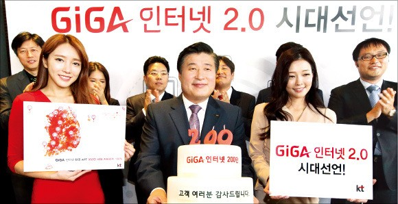 임헌문 KT 매스 총괄사장(앞줄 가운데)이 29일 서울 광화문 KT스퀘어에서 기가인터넷 가입자 200만명 돌파와 기가인터넷 2.0 선언을 축하하고 있다. KT 제공