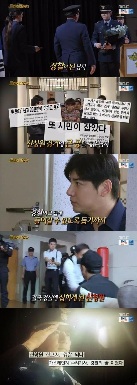 '서프라이즈' 신창원/사진=MBC '서프라이즈' 방송화면