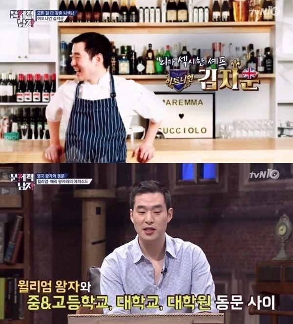 '뇌섹시대-문제적 남자 김지운 셰프/사진= tvN '뇌섹시대-문제적 남자 방송화면