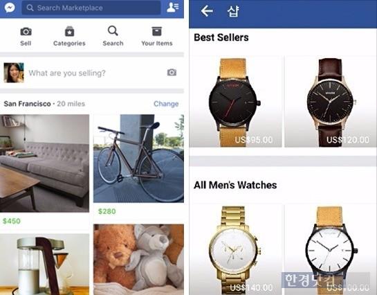 페이스북 마켓플레이스 서비스 화면(왼쪽)과 미국 시계업체의 페이스북 판매 화면. / 사진=페이스북, 한경 DB