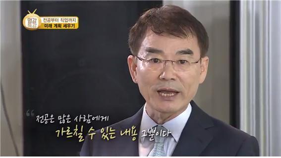 국방TV '명강특강'에 출연한 양희승 세종대 교수. / 출처= 국방TV 화면 캡처(세종대 제공)