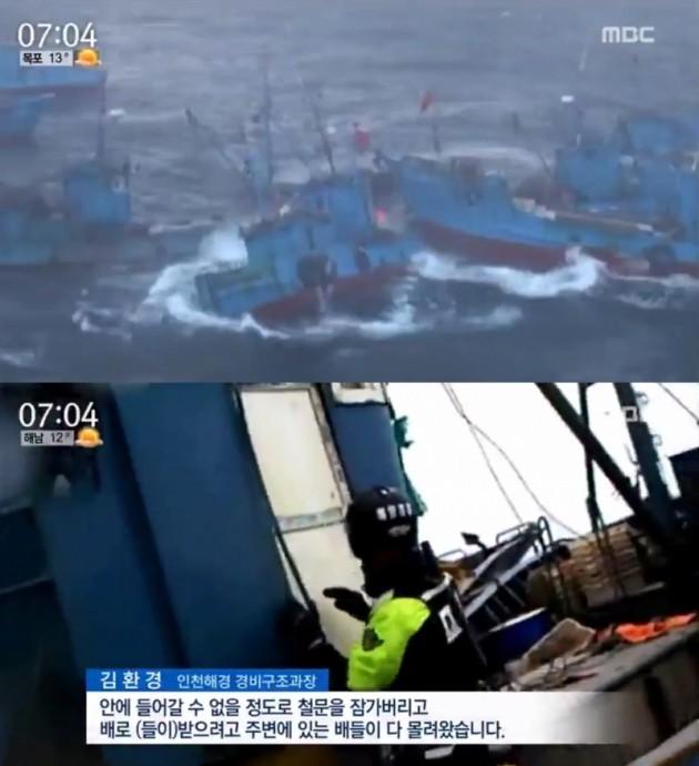 해경 고속단적 침몰 /사진=MBC 보도화면