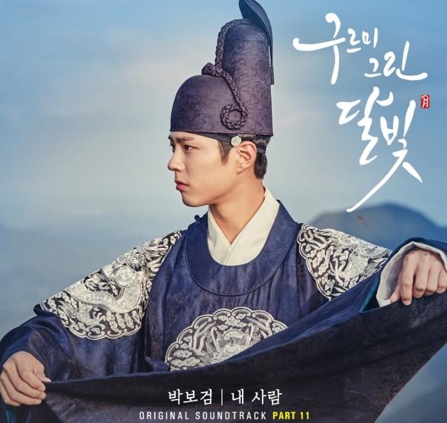 '구르미그린달빛' 박보검 '내사람'