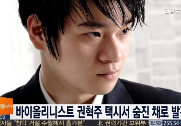 천재 바이올리니스트 권혁주 사망 / 사진 = 연합뉴스TV 방송 캡처