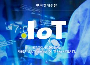 모든 것이 서로 연결된 세상, 사물인터넷 IoT(Internet Of Things)시대