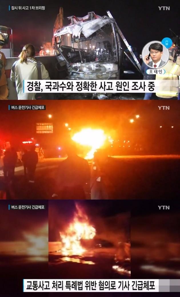 경부고속도로 버스 화재 / 사진 = YTN 방송 캡처