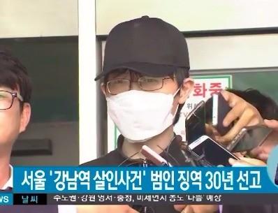 강남역 살인사건 징역 30년 / 사진 = 방송 캡처