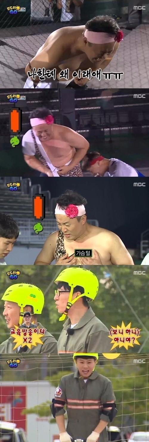 무한도전 /사진=MBC '무한도전' 방송화면
