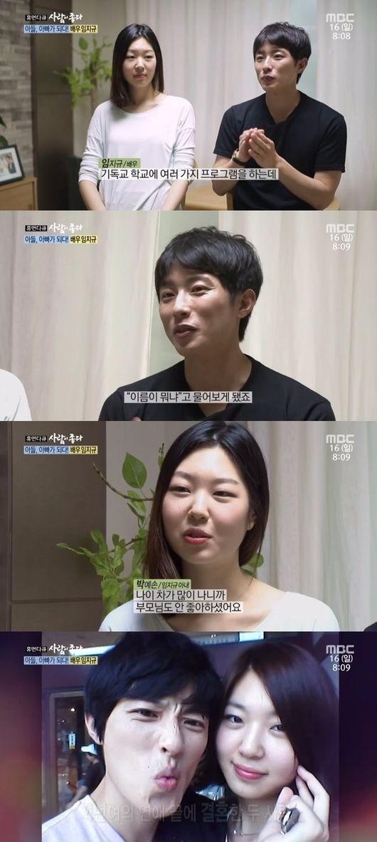 '사람이좋다' 임지규 /사진=MBC `휴먼다큐 사람이 좋다` 방송화면