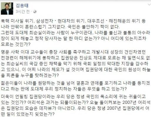 김용태 의원이 페이스북에 올린 글. (사진=페북 화면 캡처)