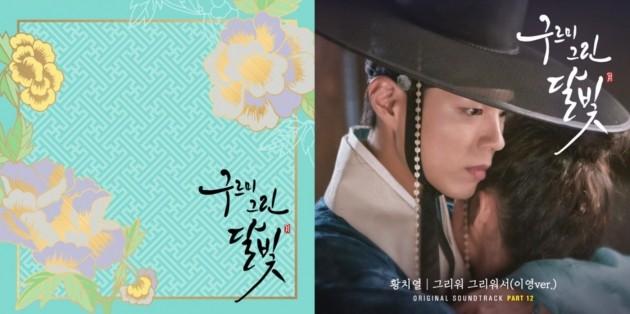 '구르미 그린 달빛' OST