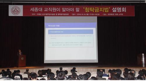 세종대는 지난 10일 교직원 대상 김영란법 설명회를 개최했다.