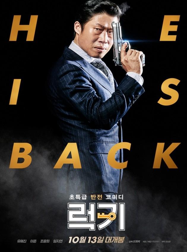 영화 '럭키' 200만 돌파