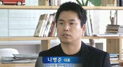 나병준 판타지오 엔터테인먼트 대표