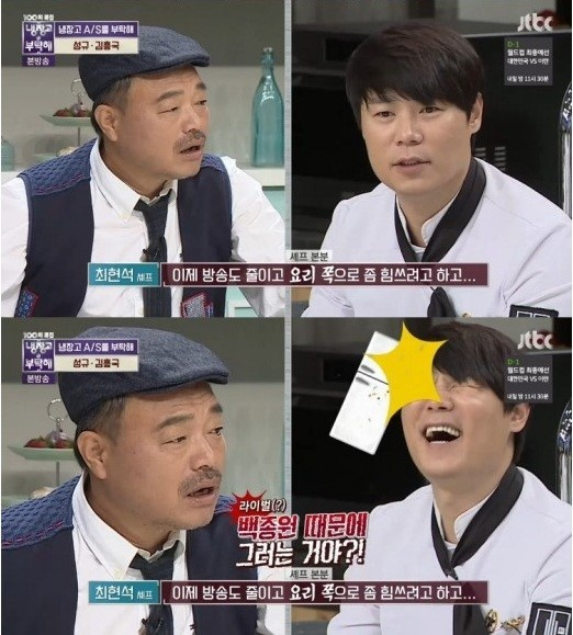 '냉장고를 부탁해' 김흥국