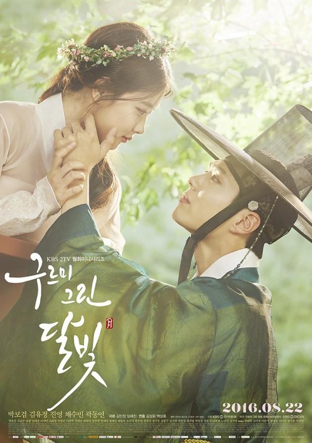 '구르미 그린 달빛' 종영