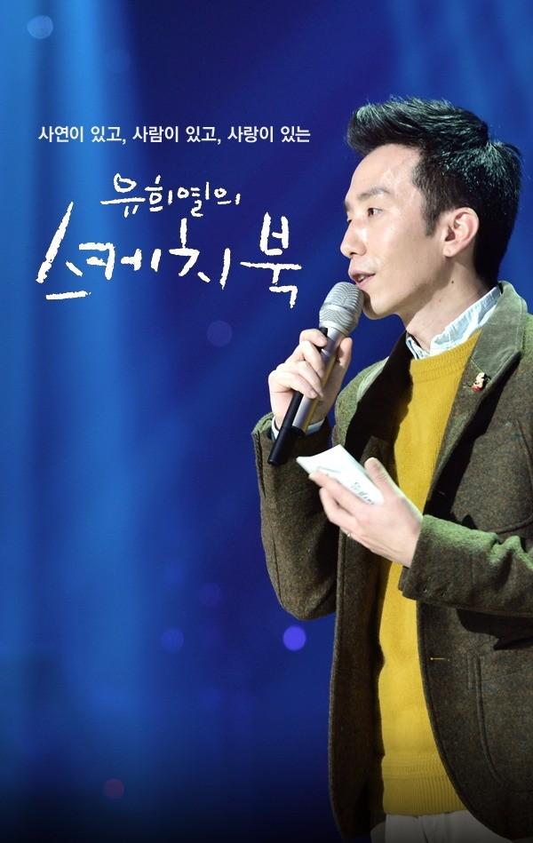 '유희열의 스케치북' / KBS2