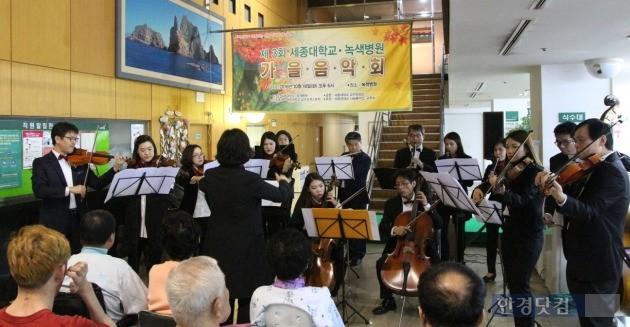 18일 녹색병원에서 열린 가을음악회에서 연주하는 세종대 교수 오케스트라. / 세종대 제공