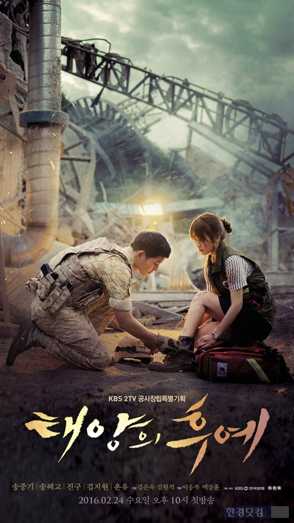 드라마 '태양의 후예' 포스터. KBS홈페이지 캡처
