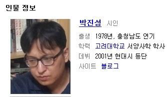 출처= 포털 네이버 '박진성' 인물 정보