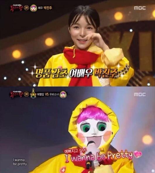 '복면가왕' 박진주 /사진=MBC '복면가왕' 방송화면