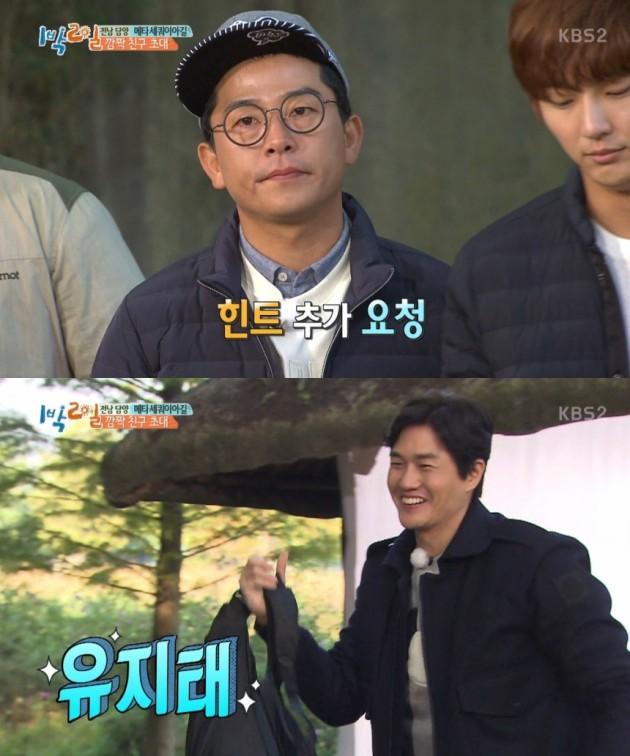'1박2일' 유지태 김준호