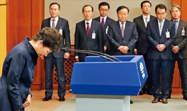 """박근혜 대통령이 25일 최순실 씨에게 대통령 연설문과 발언자료가 유출됐다는 의혹에 대해 """"일부 도움을 받은 적이 있다""""며 국민에게 사과했다. / 한국경제DB"""