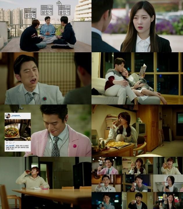 '혼술남녀' 종영