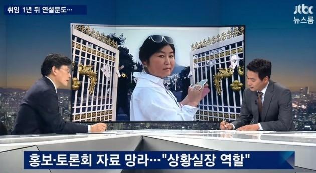 25일 방송한 JTBC '뉴스룸'에서 최순실이 박근혜 대통령의 연설물에 개입한 의혹에 대해 파헤쳤다. / JTBC '뉴스룸' 캡처