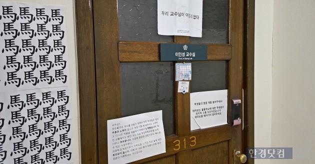 정유라씨 학점 특혜 의혹을 받고 있는 이인성 이화여대 교수의 연구실. 학생들의 항의 벽보가 붙어있다.