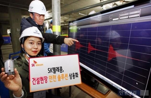 대우건설 현장 근로자들이 SK텔레콤의 무선 진동 센서를 활용해 진동 변이를 측정하고 있다. / 사진=SK텔레콤 제공