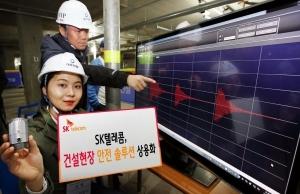 SKT, IoT로 건설 현장 안전사고 막는다