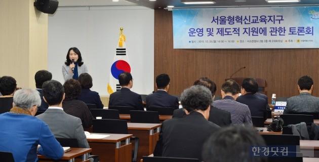 지난 24일 서울시의원회관 대회의실에서 '서울형혁신교육지구 운영 및 제도적 지원에 관한 토론회'가 열렸다.