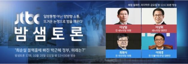 '밤샘토론' 최순실 게이트 조명