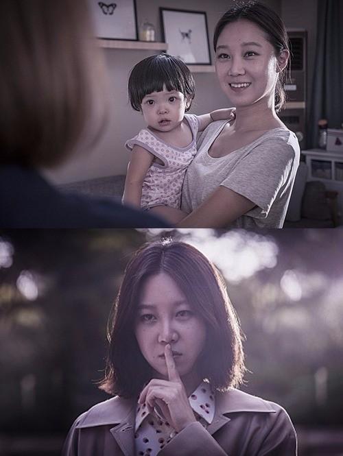 영화 '미씽:사라진 여자' 공효진 /사진=메가박스플러스엠