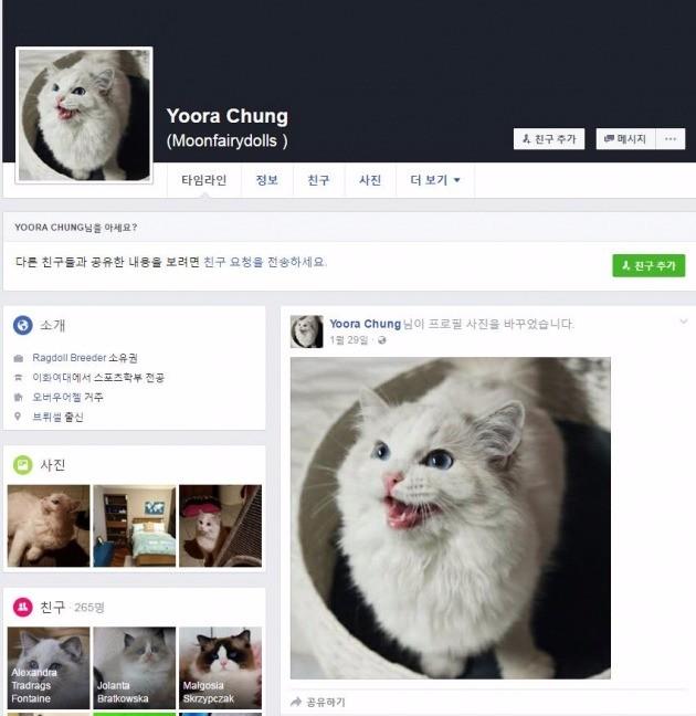 정유라 페이스북