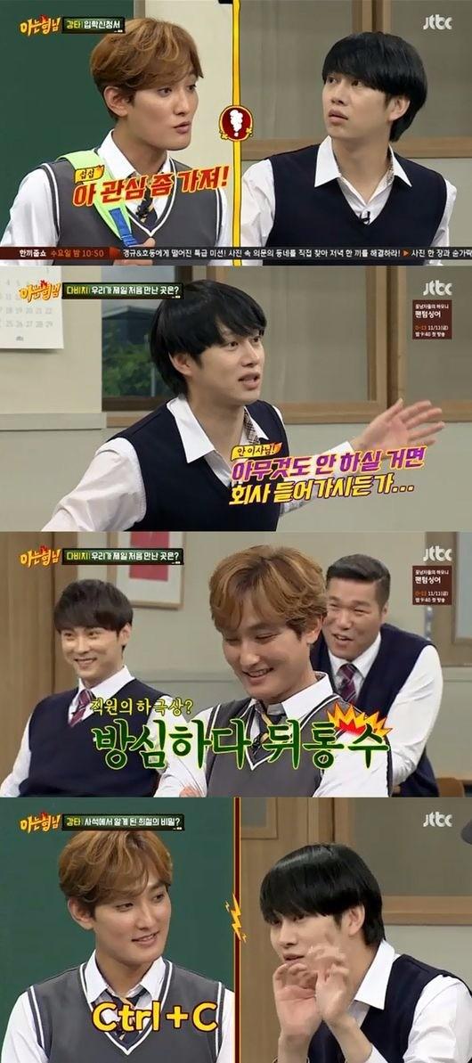 '아는형님' 김희철-강타/사진=JTBC '아는형님' 방송화면