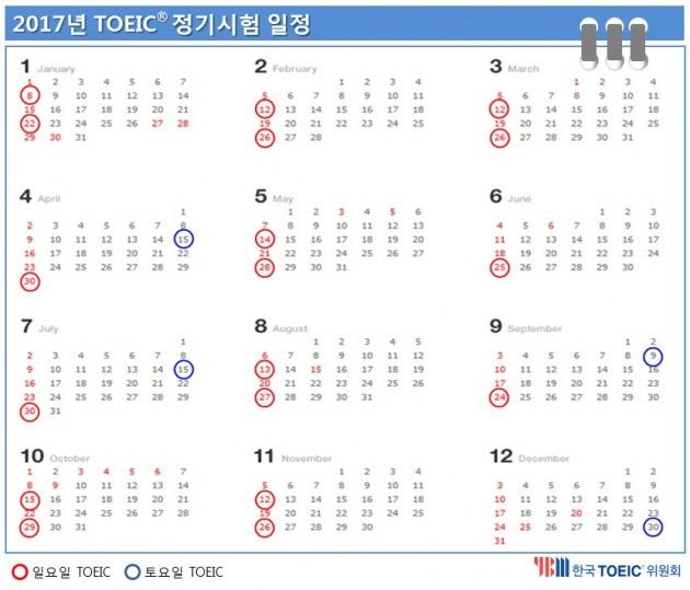 2017년 토익 정기시험 일정. / 토익위 제공