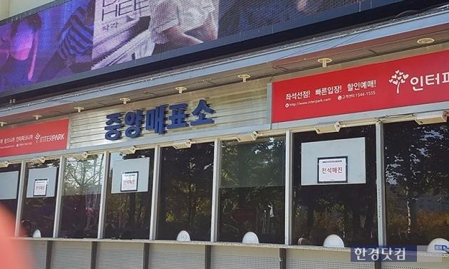 지난달 30일 한국시리즈 2차전이 열린 서울 잠실야구장 중앙매표소. 창구에 매진을 알리는 알림판이 붙어 있다.
