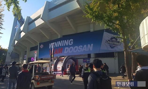 지난달 30일 한국시리즈 2차전이 열린 서울 잠실야구장.