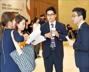 '2016 한·아세안 디지털콘텐츠 콘퍼런스' 행사장에서 참가자들이 이야기하고 있다. 신경훈 기자 ksshin@hankyung.com