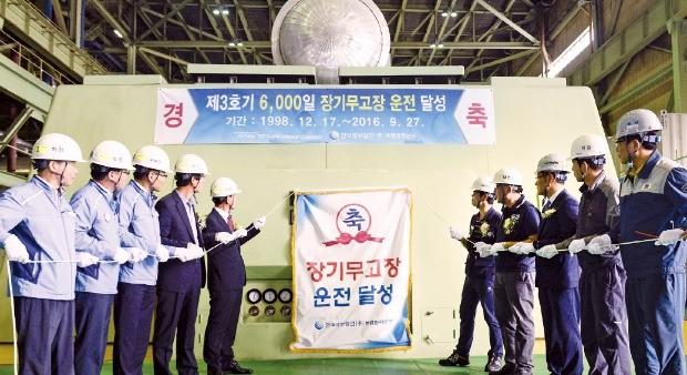 한국중부발전 임직원들이 보령 3호기 6000일 무고장 운전 달성을 기념하고 있다.