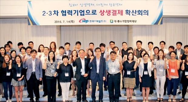 한국서부발전과 협력업체 직원들이 지난 7월 상생결제 확산회의에서 파이팅을 외치고 있다.